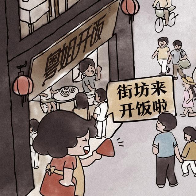 引爆粤菜新风潮——粤姐开饭餐饮品牌形象策划设计