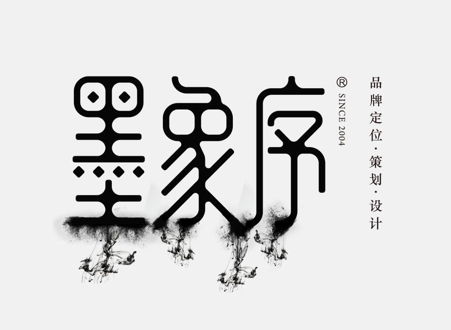 墨象序LOGO_品牌策划